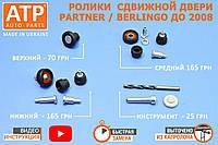 Полный комплект роликов боковой сдвижной двери Peugeot Partner (→08) верхний + средний + нижний + инструмент
