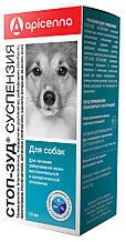 Стоп-зуд суспензия для собак при заболеваниях кожи Apicenna 15 мл