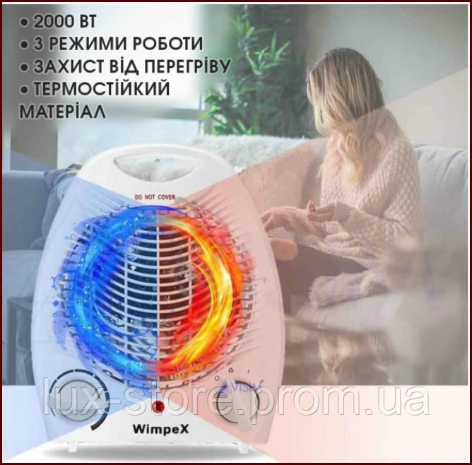 Тепловентилятор Wimpex Fan Heater WX-424 дуйка