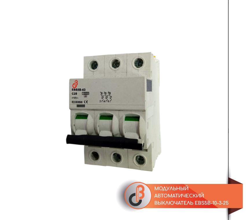 Модульный автоматический выключатель EBS5B-10-3-25