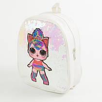 Рюкзак з паєтками лялька LOL дитячий Лол Лол /Хіт продажів!