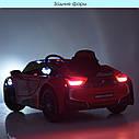 Дитячий електромобіль JE 1001 EBLR-1, BMW i8 Coupe, колеса EVA, шкіряне сидіння, білий, фото 10