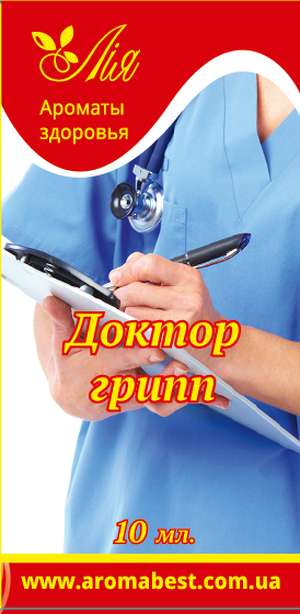 Аромакомпозиция Лия Доктор Грип 10 мл.