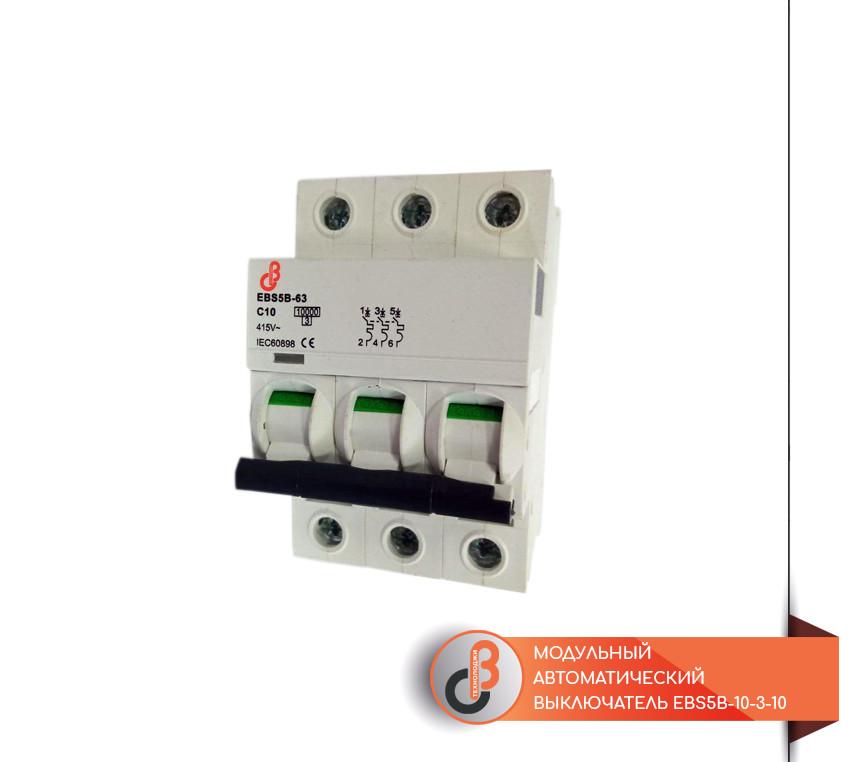 Модульний автоматичний вимикач EBS5B-10-3-10