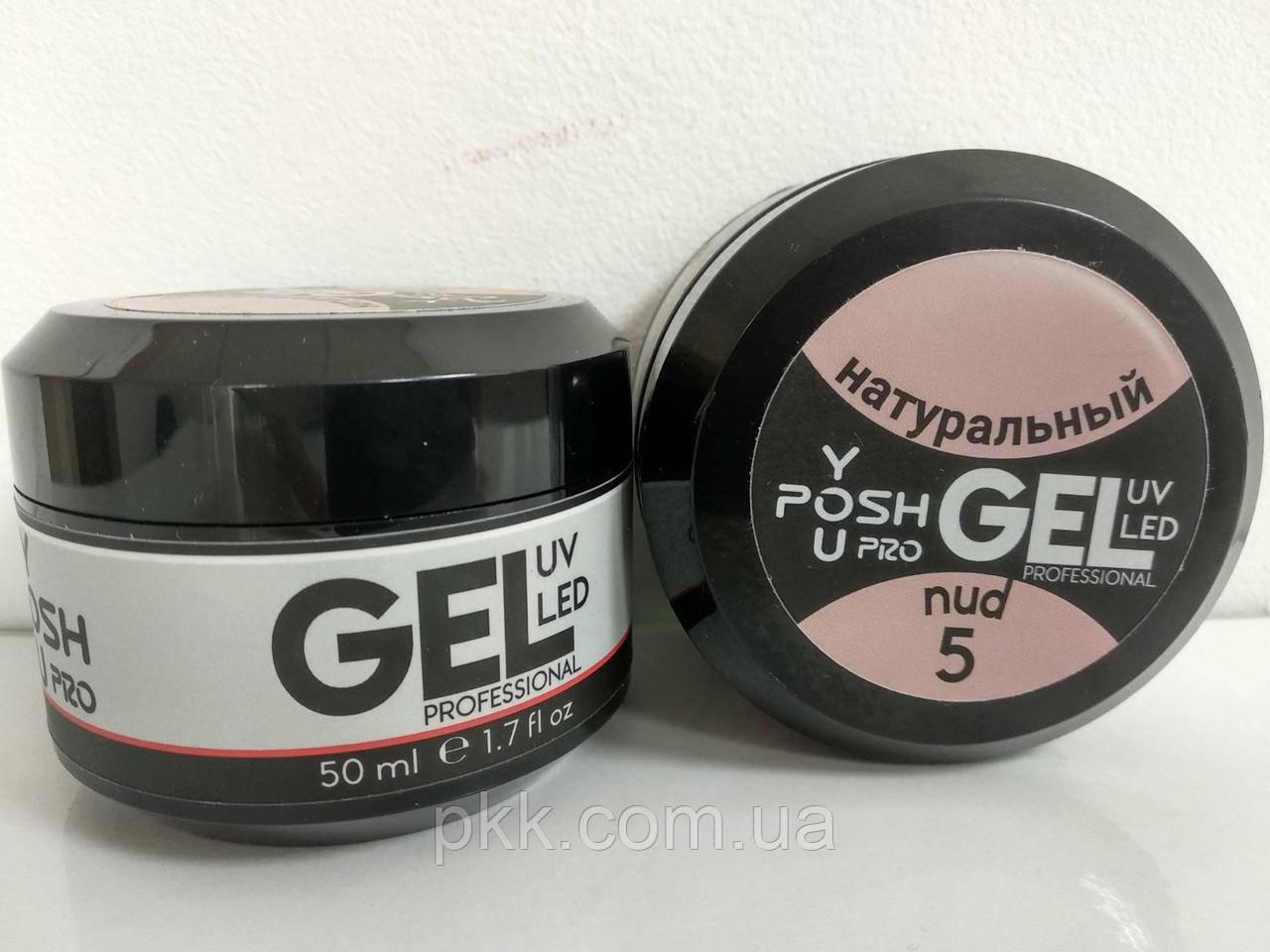Гель для наращивания ногтей You-POSH Gel UV/LED однофазный 50 мл № 5 Натуральный/Nud
