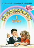 Вашуленко М. Послебукварик. Учебник для 1 класса