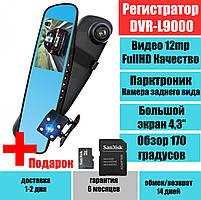 КАЧЕСТВО Видеорегистратор зеркало авто + камера заднего вида, парктроник DVR FullHD 12MP + подарок флешка