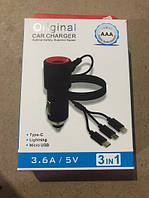 Зарядка 3в1 MicroUSB/Iphone/Type C дріт+без USB вих. (коробка) 3,6 А/5V