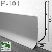 Високий алюмінієвий плінтус для підлоги, 100х25х3000мм. Анодований.
