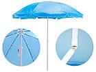 Зонт пляжный с регулировкой высоты 115-185 см 3407, фото 5