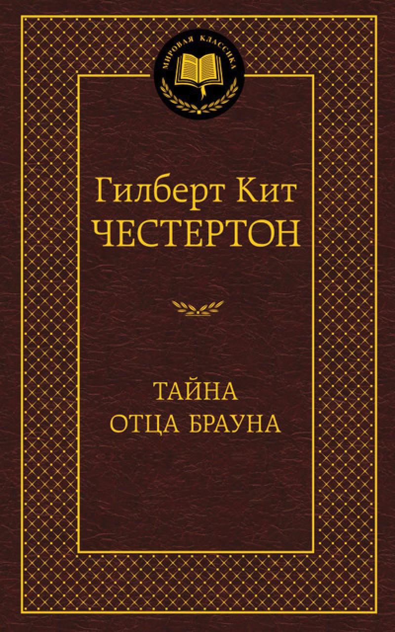 "Гилберт Кит Честертон ""Тайна отца Брауна"" (сборник)"