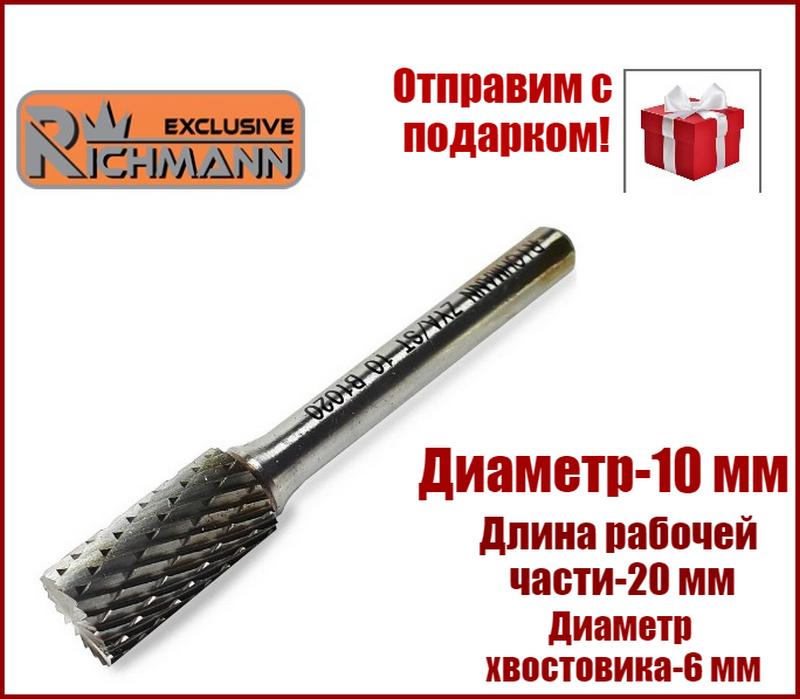 Борфреза шарошка по металлу цилиндр.с торцевым зубом Richmann ZYA/ST 10Х20 мм C8909 Польша