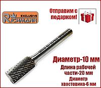 Борфреза шарошка по металлу цилиндр.с торцевым зубом Richmann ZYA/ST 10Х20 мм C8909 Польша, фото 1