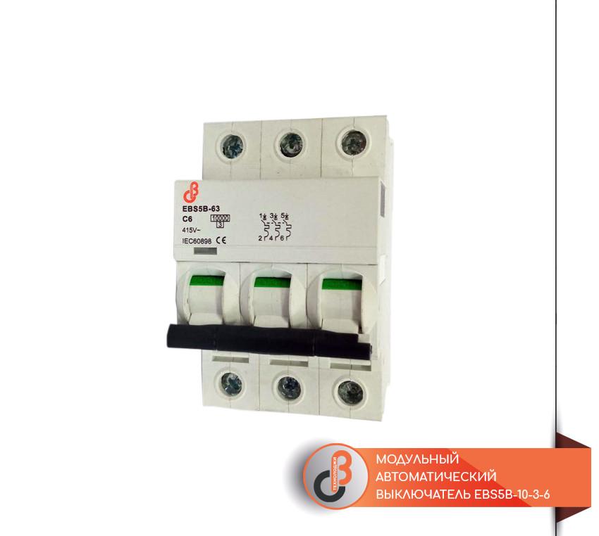 Модульний автоматичний вимикач EBS5B-10-3-6