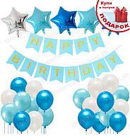 """Праздничный набор воздушных шаров """"Happy Birthday"""", (27 предметов), цвет - голубой"""
