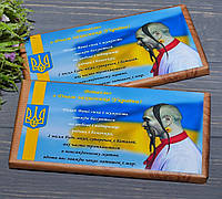 Шоколадка З днем захисника УкраЇни, фото 1