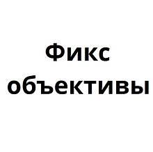 Фікс об'єктиви