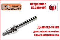 Борфреза шарошка по металлу круглоконическая Richmann KEL 10Х25 мм C8921 Польша