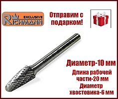 Борфреза шарошка по металлу грибовидная Richmann RBF 10Х20 ММ C8918 Польша