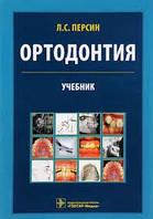 Персин Л.С. Ортодонтия учебник