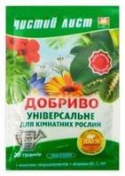 Удобрение для комнатных растений 20 г «Чистый лист», оригинал