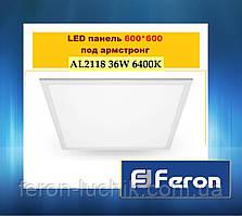 Світлодіодна панель армстронг 600*600 Feron AL2113-1 36W (матова)