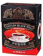 """Чай черный Сан Гарденс """" PEKOE """" 100 гр"""