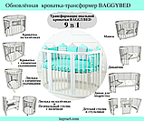 Овальная кроватка - трансформер 9 в 1 Ingvart SmartBed Oval Пром, фото 6