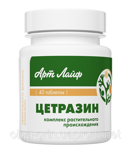 Цетразин, природный антибиотик,  40 таб.