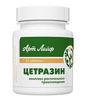 Цетразин, природный антибиотик,  40 таб., фото 1