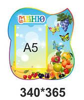 Стенд для дитячого садка: Меню з фруктами та метеликами