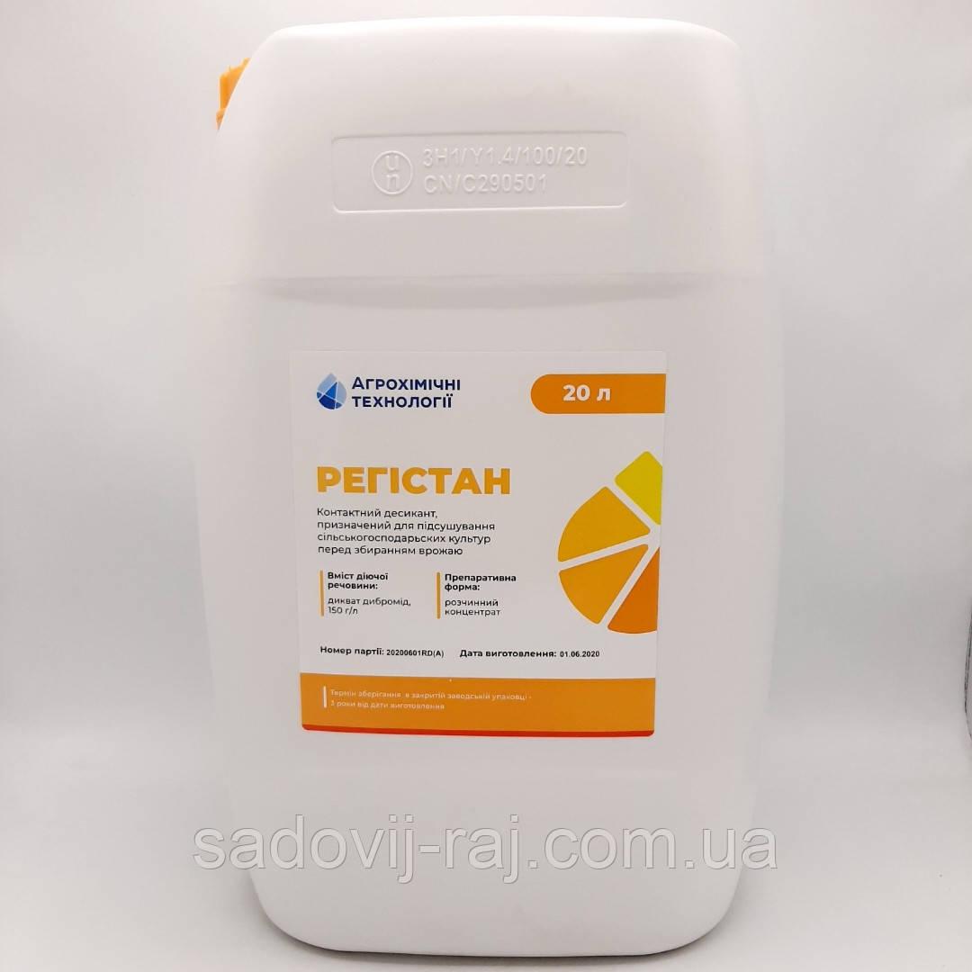 Десикант Регістан РК 20 л аналог Реглон Агрохімічні технології