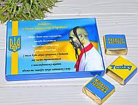 """Шоколадний набір """"З Днем Захисника Украини!, фото 1"""