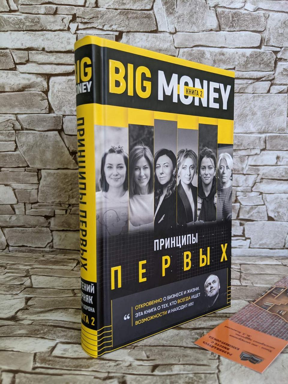 """Книга """"Big Money: принципы первых"""" 2 часть Черняк Евгений"""