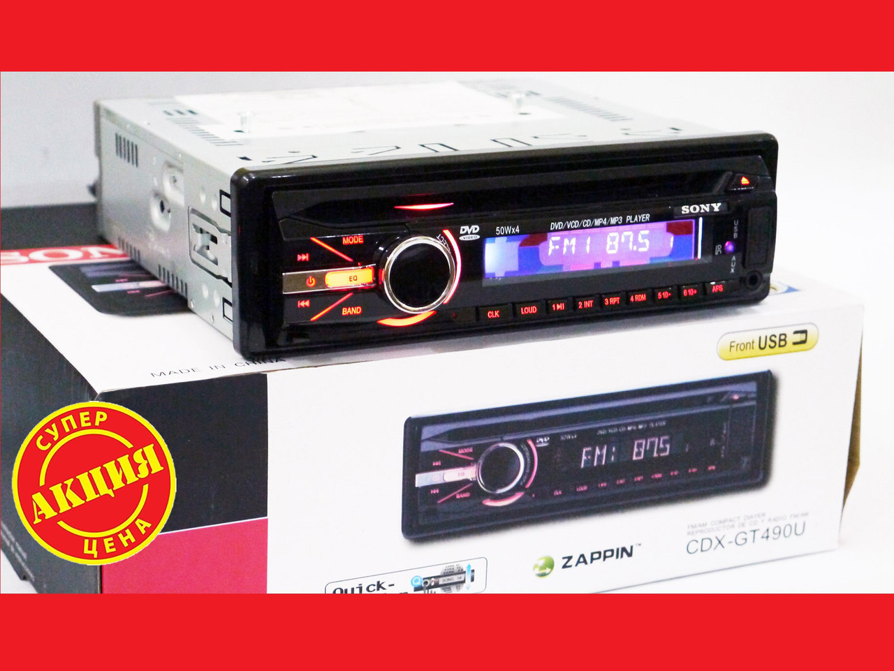 Sony CDX-GT490U DVD Автомагнитола USB+Sd+MMC съемная панель