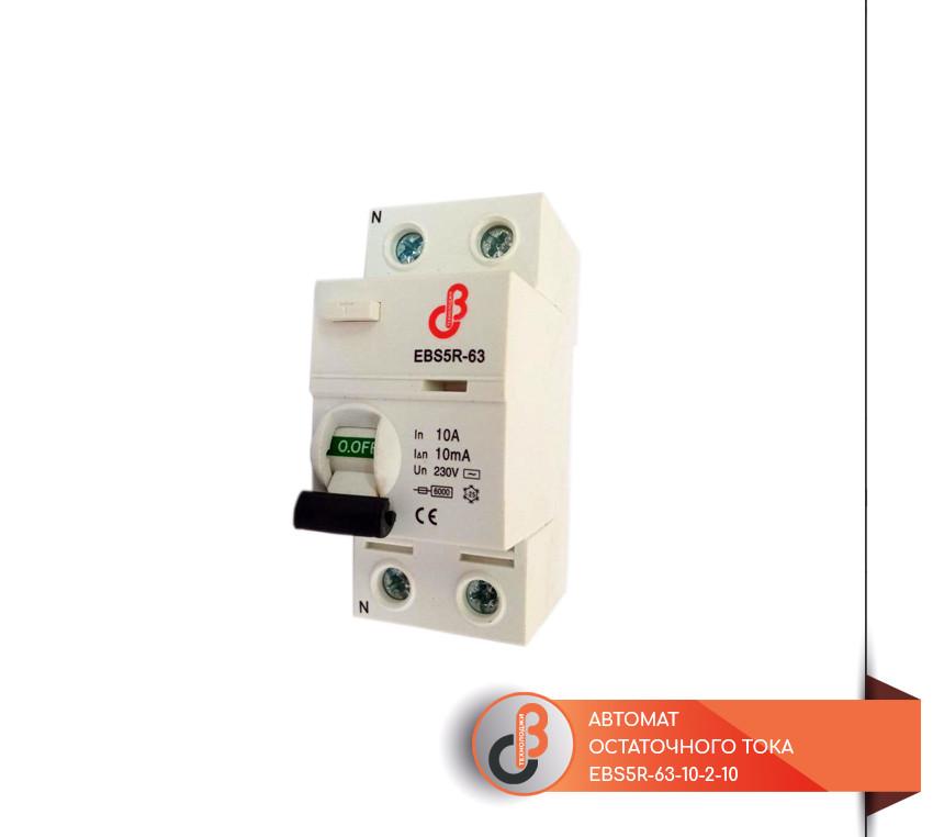 Автомат залишкового струму EBS5R-63-10-2-10