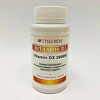 Витамин D3 натуральный 2000 МЕ, 120 капсул, Грин-Виза, фото 1