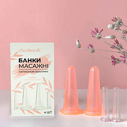 Силиконовые массажные банки Chudesnik БМП Н-5 (4 шт./уп.) вакуумные банки для массажа лица (GK)