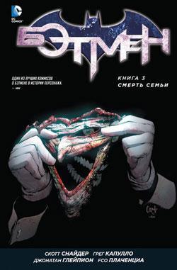 «Бэтмен. Книга 3. Смерть семьи»  Снайдер С.