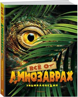 «Всё о динозаврах»  Энциклопедии