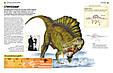 «Всё о динозаврах»  Энциклопедии, фото 4
