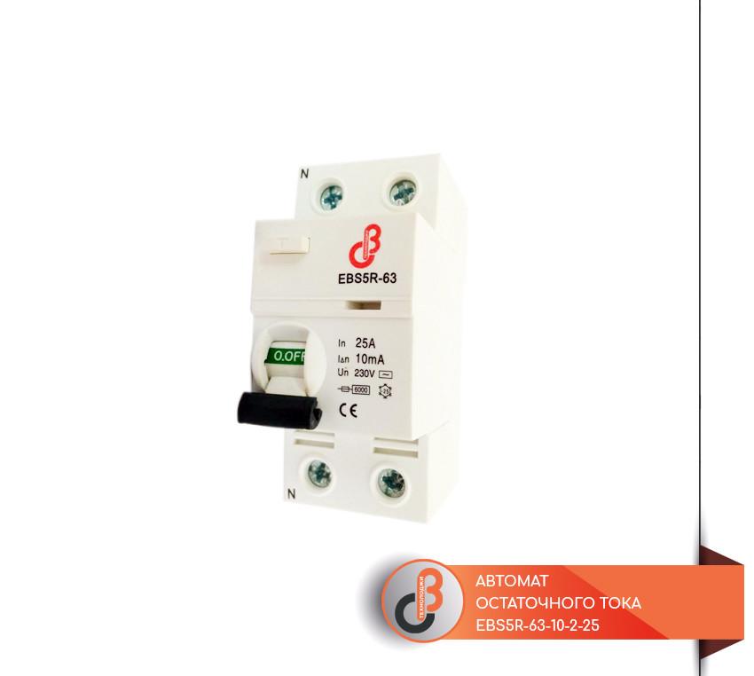 Автомат залишкового струму EBS5R-63-10-2-25