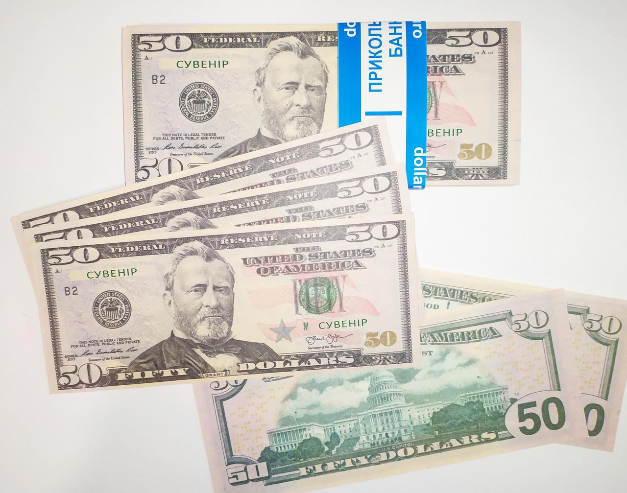 Сувенірні купюри, гроші 50 доларів