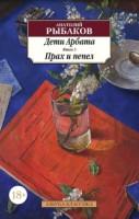 «Дети Арбата. Книга 3. Прах и пепел»  Рыбаков А.