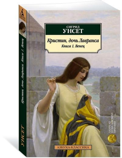 «Кристин, дочь Лавранса. Книга 1. Венец»  Унсет С.