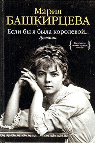 «Если бы я была королевой... Дневник»  Башкирцева М.