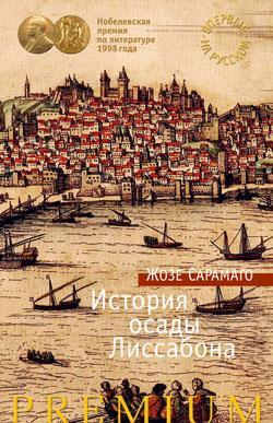 «История осады Лиссабона»  Сарамаго Ж.