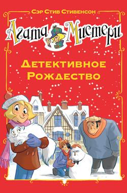 «Агата Мистери. Детективное Рождество»  Стивенсон С.
