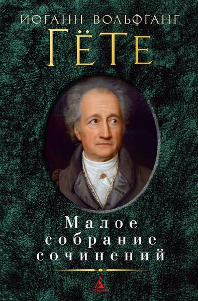 «Малое собрание сочинений»  Гёте И.В.