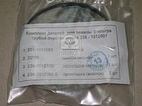 Ремкомплект фильтра грубой очистки масла ЯМЗ 236 (Россия). 236-1012001 ВЕЛОТОП